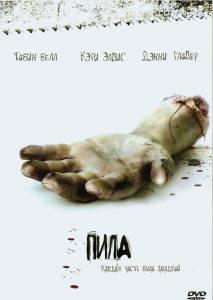 Пила: Игра на выживание 2004