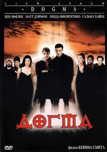 Догма 1999