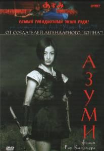 Азуми 2003