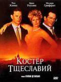 Костер тщеславий 1990