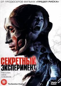 Секретный эксперимент 2012