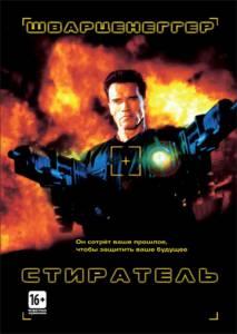 Стиратель 1996