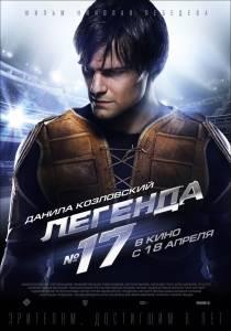 Легенда №17 2012