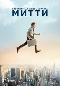 Невероятная жизнь Уолтера Митти 2013