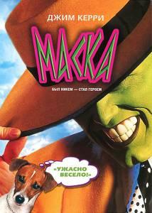 Маска 1994