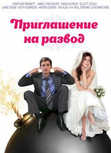 Приглашение к разводу 2012
