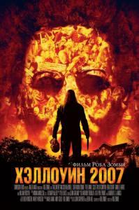 Хэллоуин 2007 2007