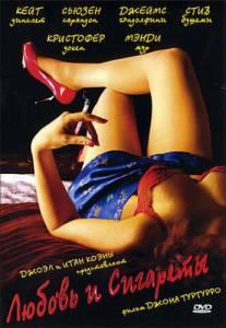 Любовь и сигареты 2005