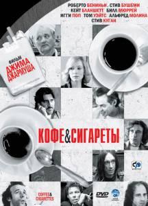 Кофе и сигареты 2003