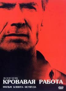 Кровавая работа 2002