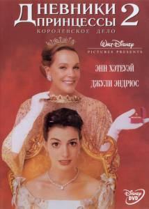 Дневники принцессы 2: Как стать королевой 2004