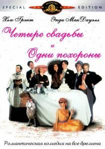 Четыре свадьбы и одни похороны 1993