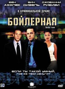 Бойлерная 2000