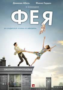 Фея 2011