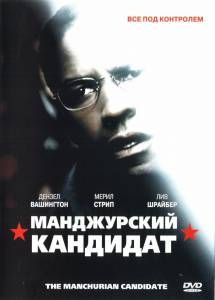 Маньчжурский кандидат 2004