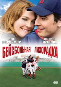 Бейсбольная лихорадка 2005