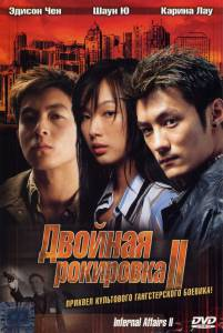 Двойная рокировка2 2003