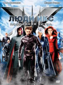 Люди Икс: Последняя битва 2006