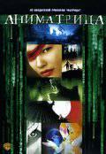 Аниматрица: Детективная история 2003