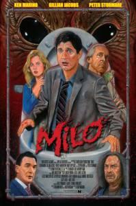 Майло 2013