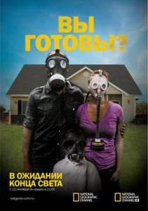 В ожидании конца света (сериал 2011 – ...) 2011 (3 сезона)
