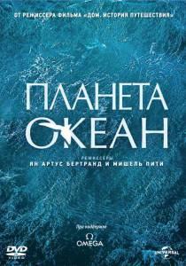 Планета-океан 2012