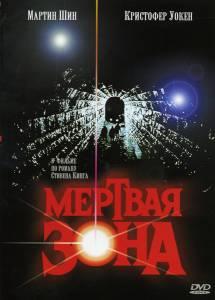 Мертвая зона 1983