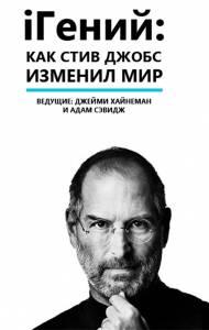 iГений: Как Стив Джобс изменил мир (ТВ) 2011