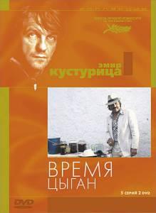 Время цыган 1988