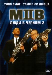 Люди в черном2 2002