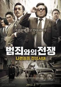 Безымянный гангстер 2011