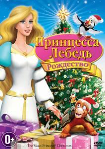 Принцесса-лебедь: Рождество 2012