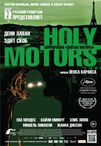Корпорация «Святые моторы» 2012