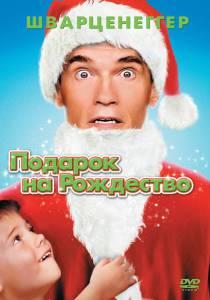 Подарок на Рождество 1996