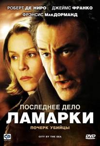 Последнее дело Ламарки 2002