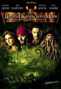 Пираты Карибского моря: Сундук мертвеца 2006