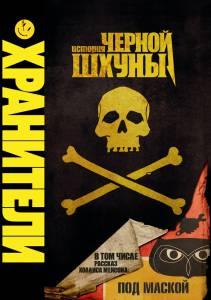 Хранители: История черной шхуны (видео) 2009