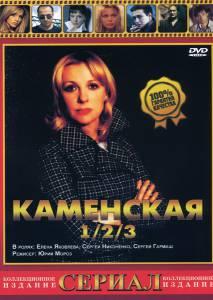 Каменская3 (сериал) 2003 (1 сезон)