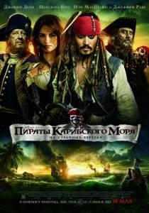 Пираты Карибского моря: На странных берегах 2011
