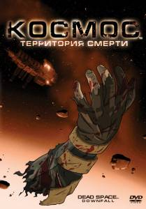 Космос: Территория смерти (видео) 2008