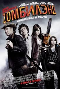 Добро пожаловать в Zомбилэнд 2009