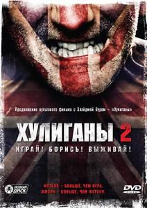 Хулиганы2  (видео) 2009
