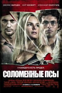 Соломенные псы 2011