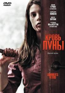 Кровь Луны (видео) 2009