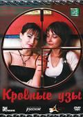 Кровные узы (ТВ) 2008