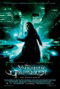Ученик чародея 2010