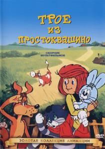 Трое из Простоквашино 1978