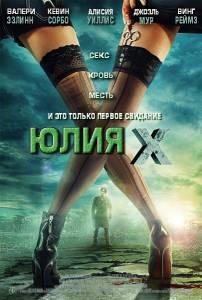 Юлия Икс 2011