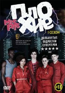 Плохие (сериал 2009 – 2013) 2009 (5 сезонов)