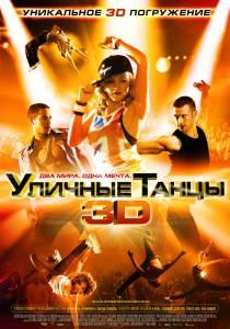 Уличные танцы 3D 2010